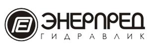 ЗАО Энерпред Гидравлик