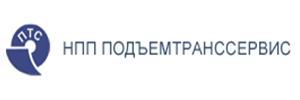 НПП «Подъемтранссервис»